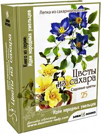 Скачать книги о цветах бесплатно