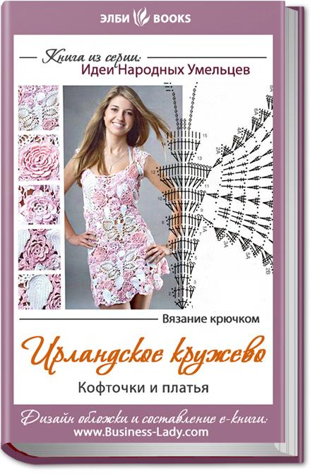 Книга Блузки Лучшие Модели