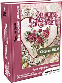 Книга вышивка шелковыми лентами