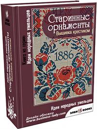 Книга старинная вышивка