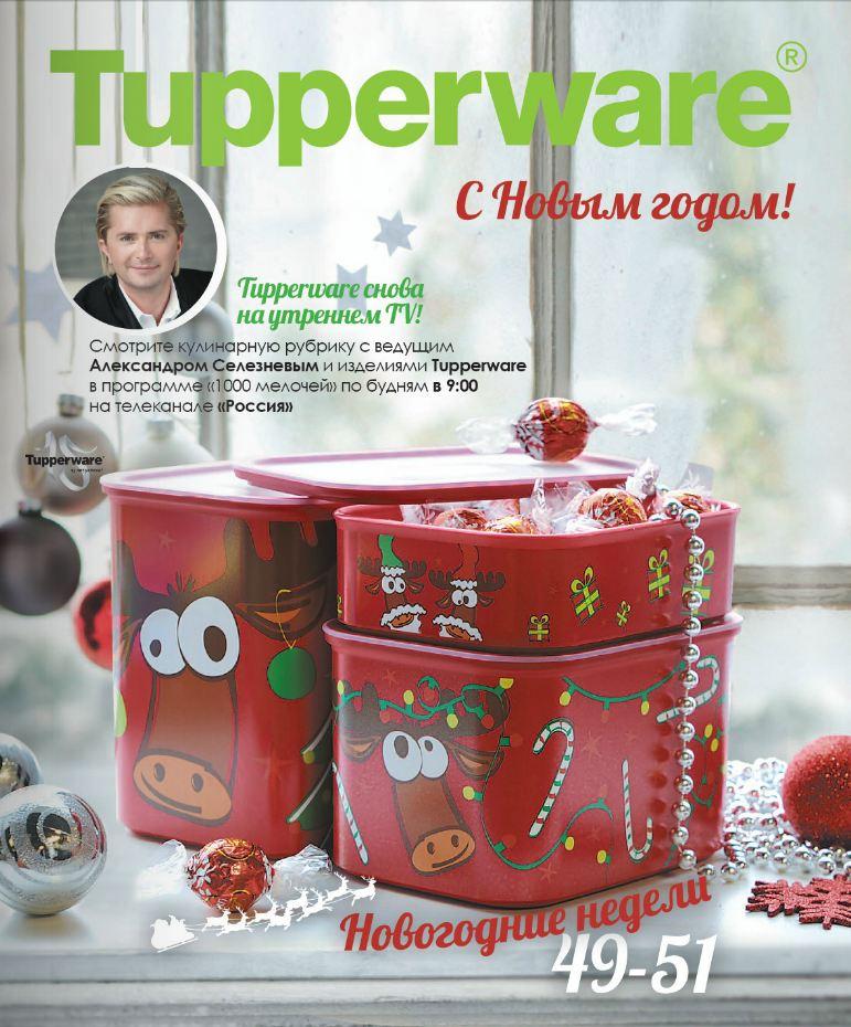 С 1 по 14 июля в tupperware счастливые недели!